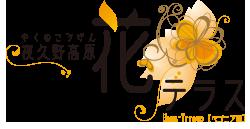 夜久野高原花テラス―ベゴニア園-