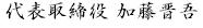 代表取締役 加藤慎吾