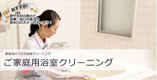 ご家庭用浴室クリーニング