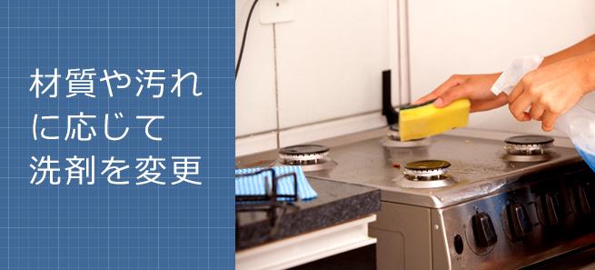 材質や汚れに応じて洗剤を変更