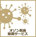 オゾン脱臭・除菌サービス