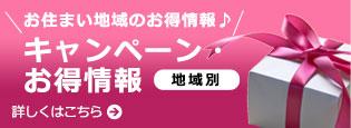 キャンペーン・お得情報